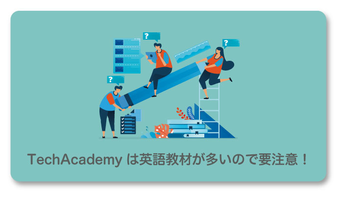 TechAcademyの評判 短所2つ