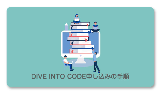 DIVE INTO CODE申し込みの手順