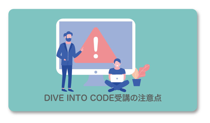 DIVE INTO CODE受講の注意点
