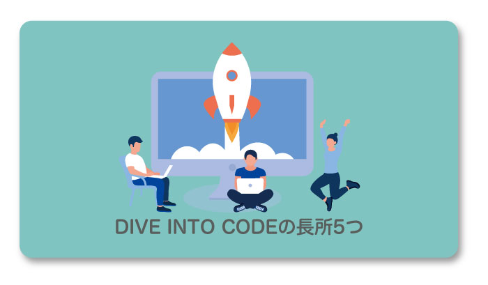 DIVE INTO CODEの長所5つ