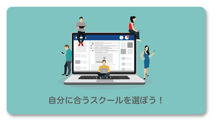 【DMM WEBCAMPとTECH CAMP エンジニア転職】まとめ