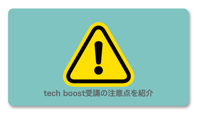 tech boost受講の注意点を紹介