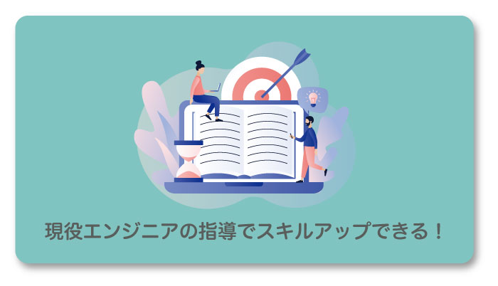 TechAcademyを活用して就職するメリット4つ
